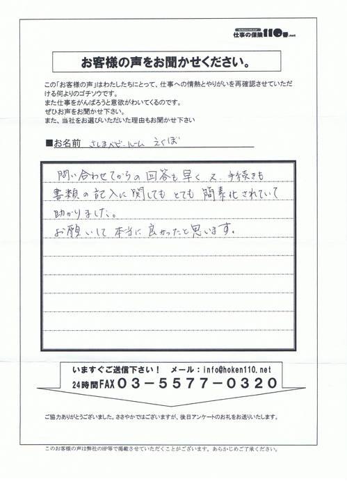 sashimakoe.jpg