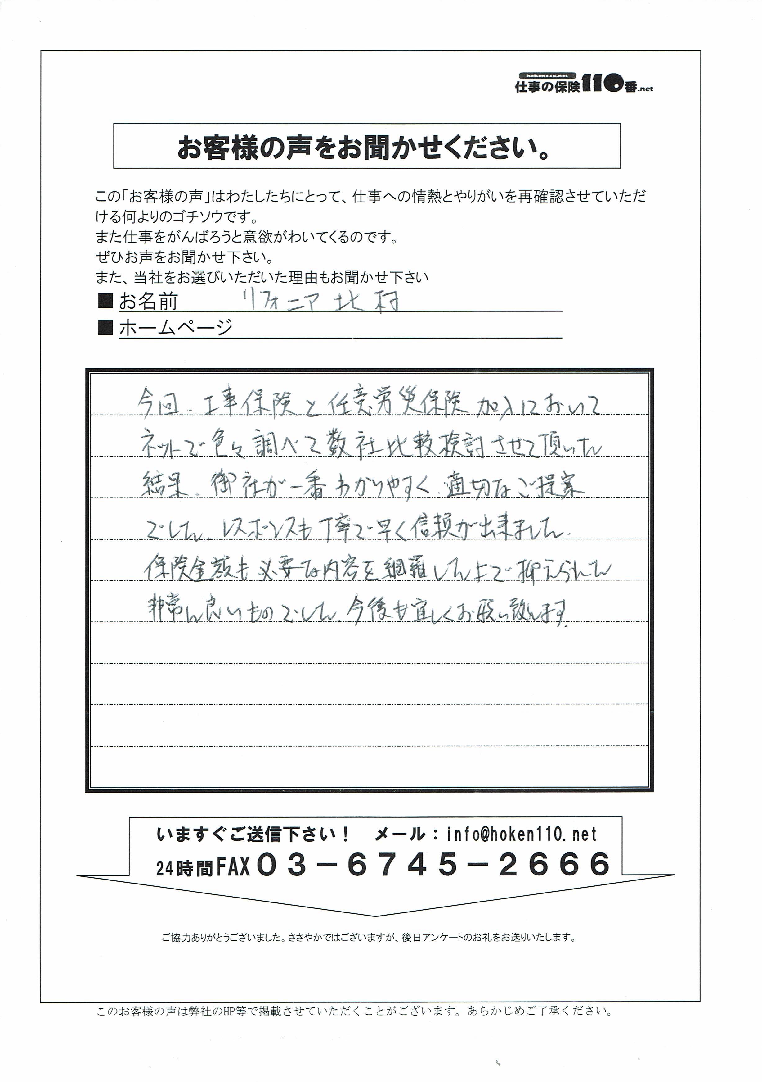 https://syotoku.biz/kitamurakoe.jpg
