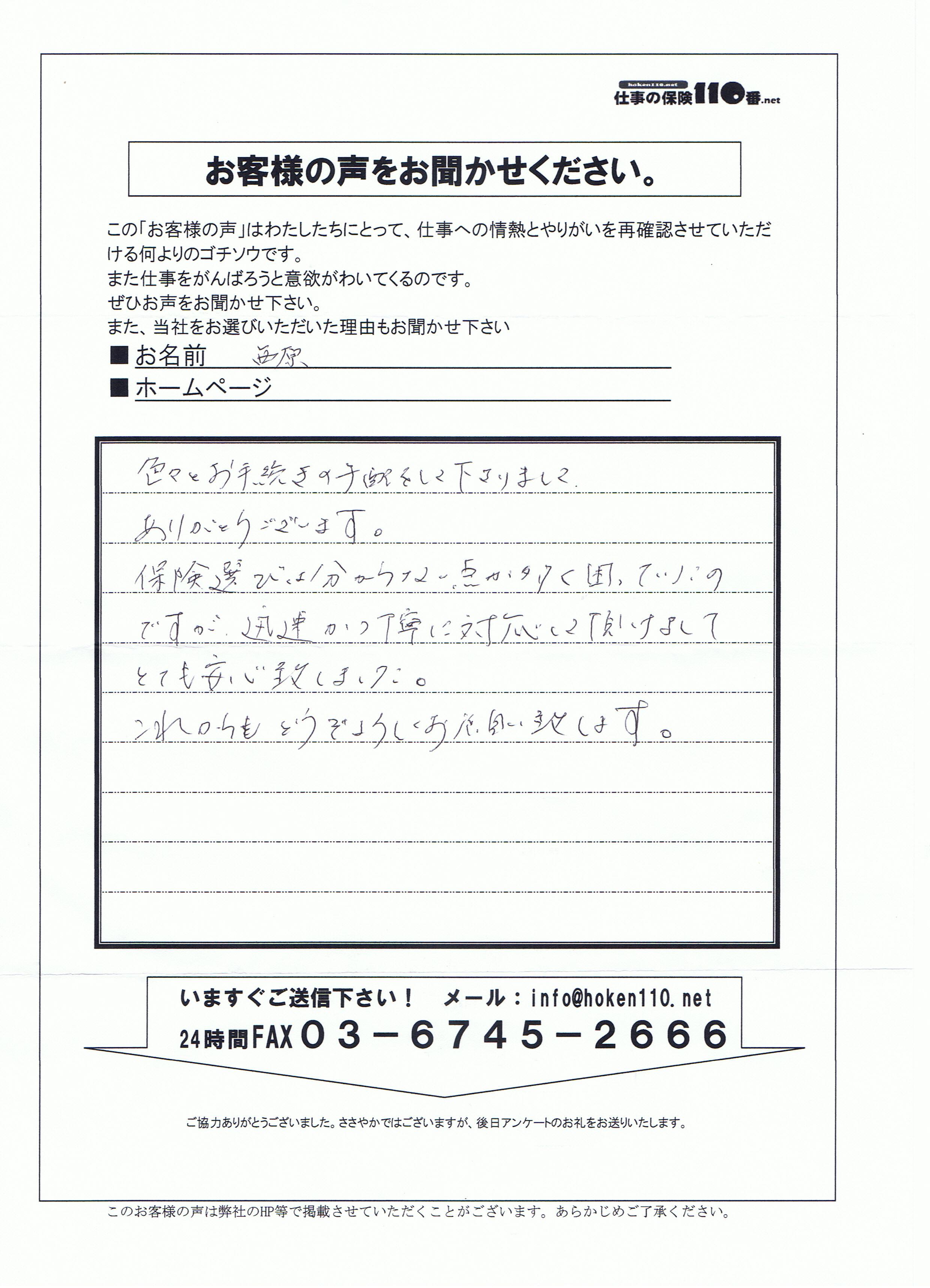 https://syotoku.biz/nishiharakoe.jpg