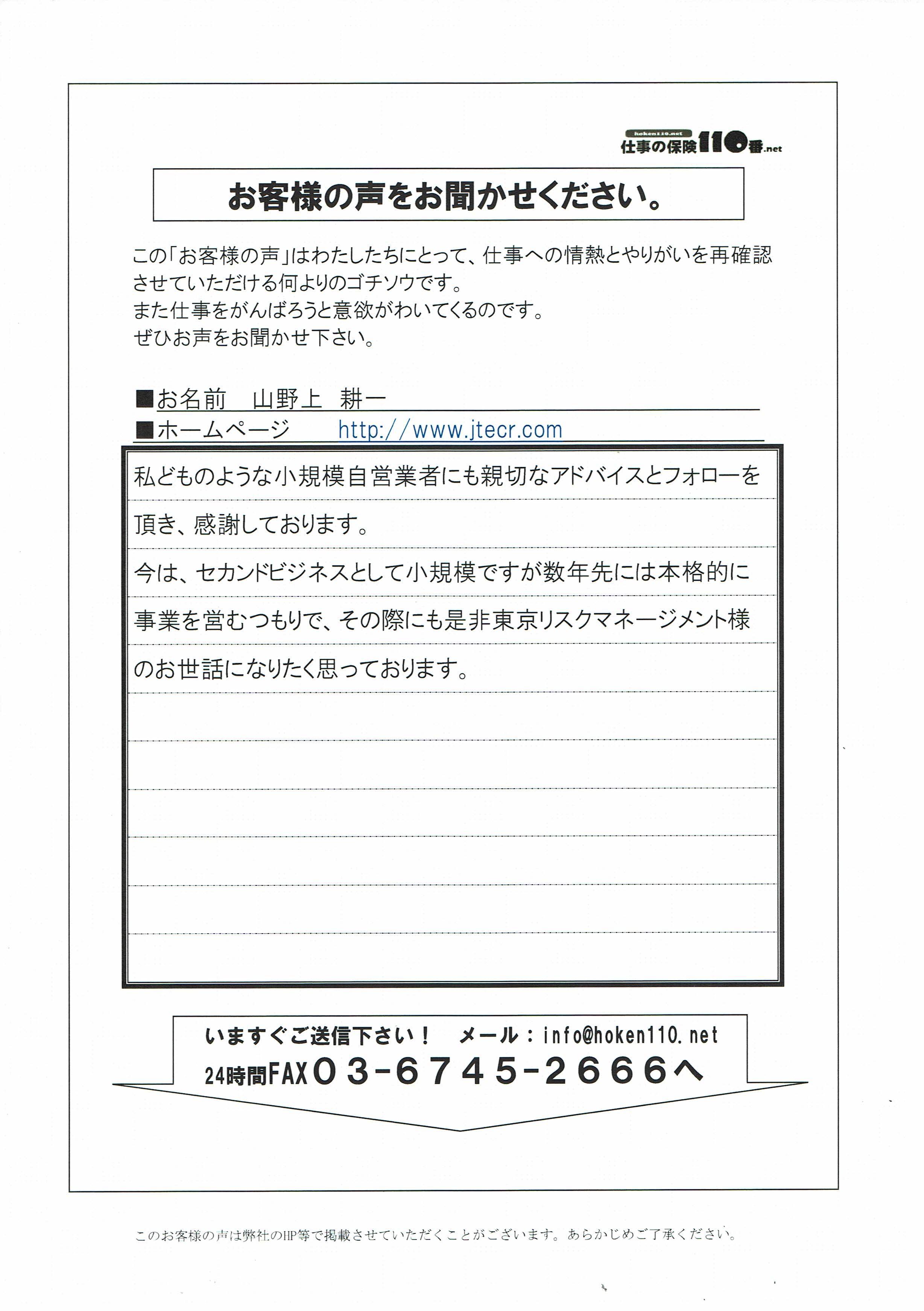 https://syotoku.biz/yamanouekoe.jpg